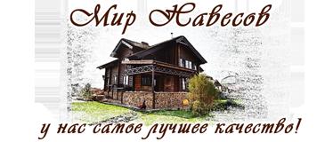 Навесы Ростов, кованые ворота, кованые беседки, кованые ограждения, раздвижные павильоны для бассейнов, кованые калитки