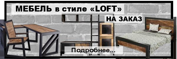 loft mebel